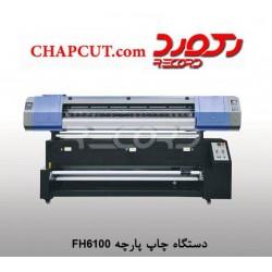 دستگاه چاپ پارچه مدل-FH6100-سابلیمیشن
