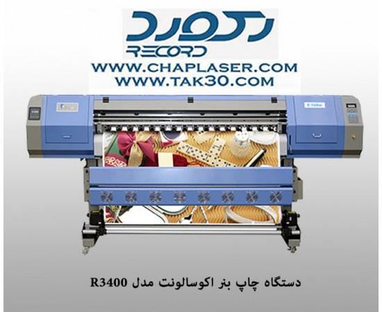 دستگاه چاپ بنر اکوسالونت DX5-3400