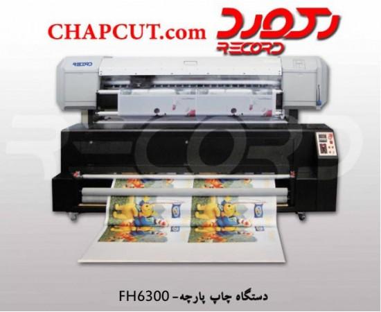 دستگاه چاپ پارچه مدل-FH6300-سابلیمیشن