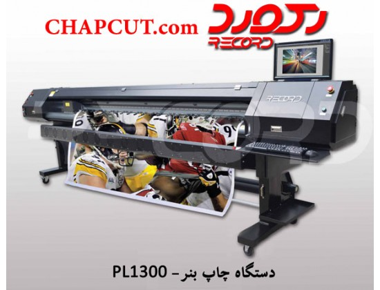 دستگاه چاپ بنر و فلکس