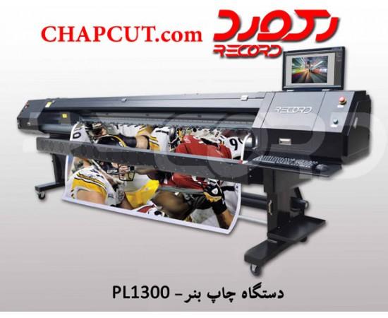دستگاه چاپ بنر کونیکا 512-PL1300