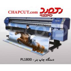 دستگاه چاپ بنر کونیکا 1024-PL1800