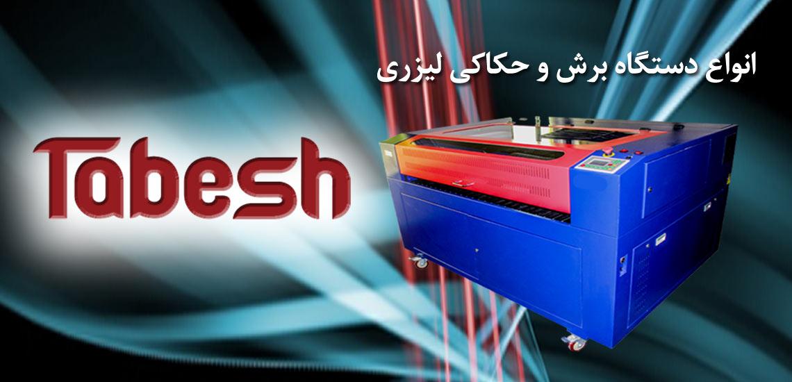 خرید و فروش انواع دستگاه برش لیزری