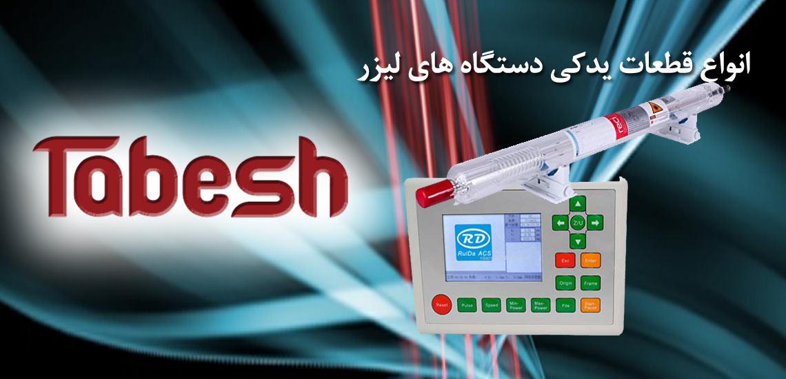 مرکز فروش انواع لوازم یدکی دستگاه برش لیزری